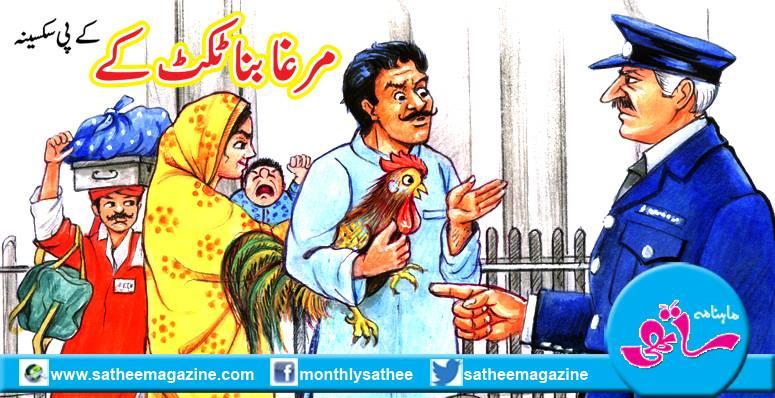 "Murgha bina Ticket kay by KP Saksena, Monthle sathee Magazine, ڈراما ""مرغا بنا ٹکٹ کے"" کے پی سکسینہ ماہنامہ ساتھی"