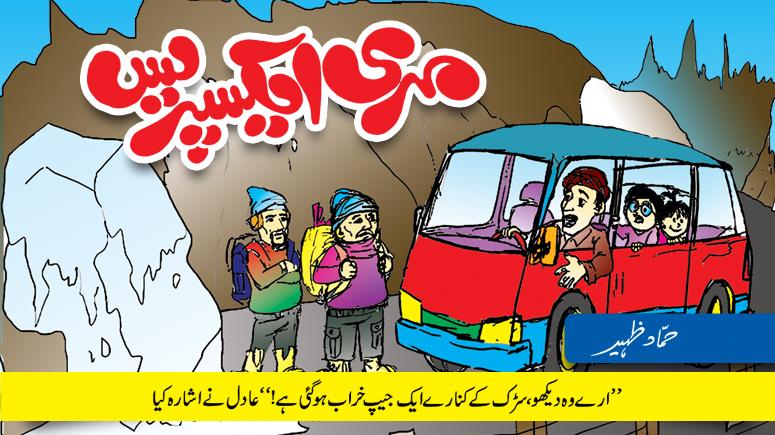 Muree Express Hammad Zaheer